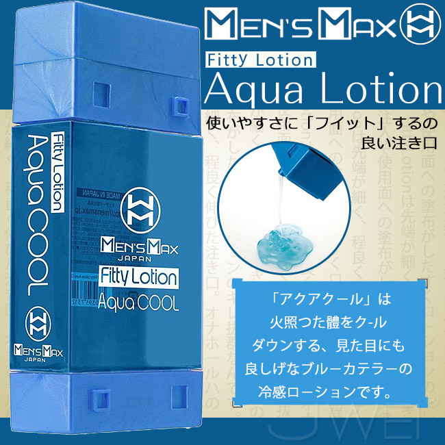 日本Man's Max Fitty Lotion Aqua Cool 水酷涼感潤滑液 180ml