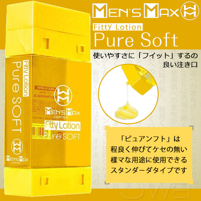 日本Man's Max Fitty Lotion  Pure Soft 柔軟潤滑液 180ml