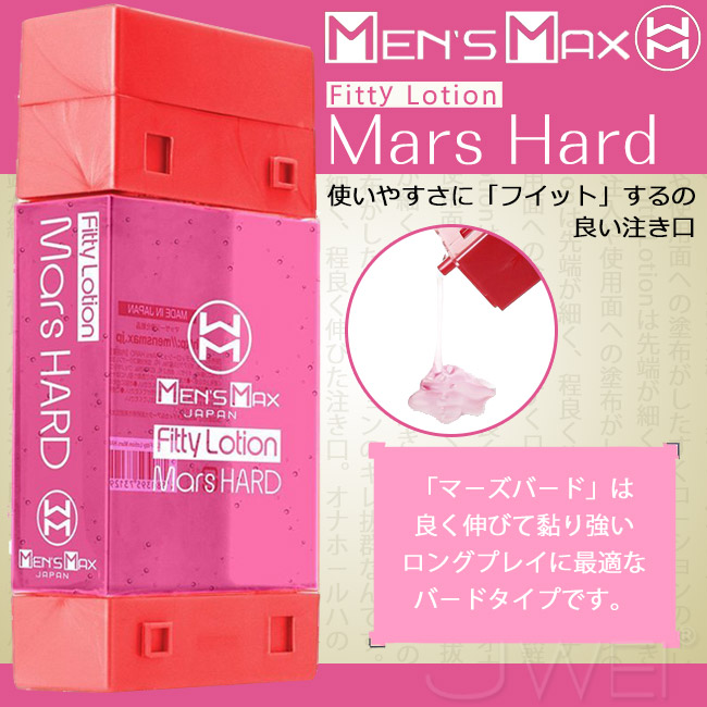 日本Man's Max Fitty Lotion Mar Hard 堅硬型潤滑液 180ml