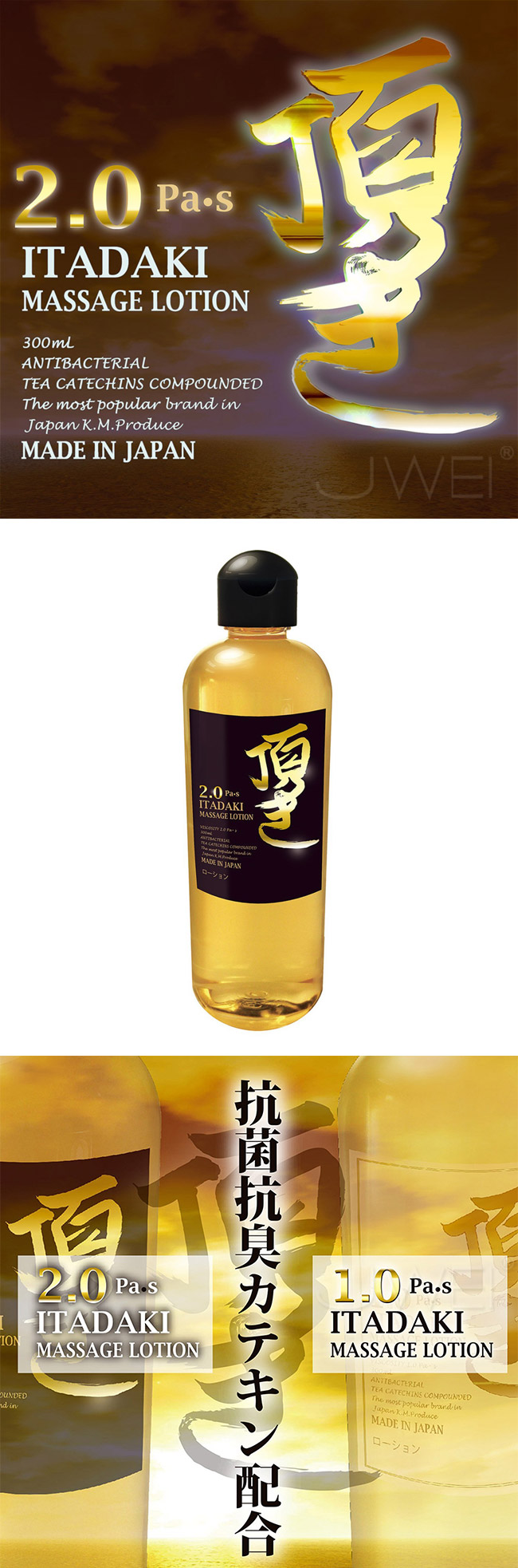 日本ITADAKI 頂きMASSAGE LOTION - 2.0 Pa・s 300ml  濃厚按摩潤滑液